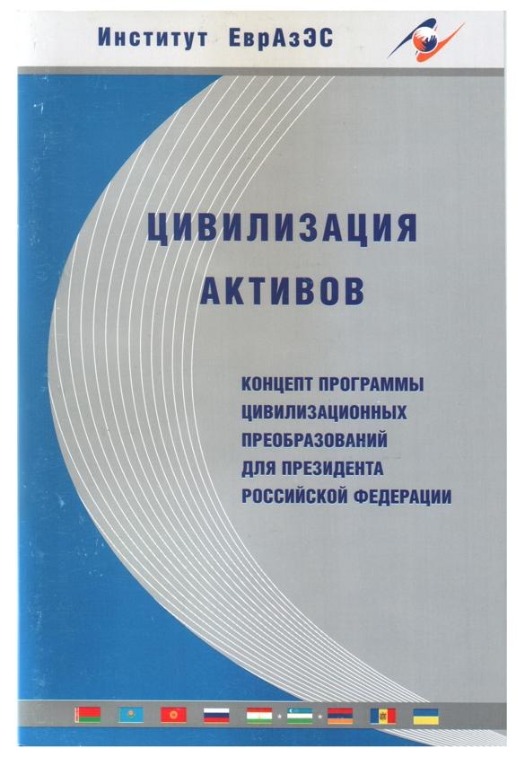 OblozhkaBROSHCivilAktiv (1)