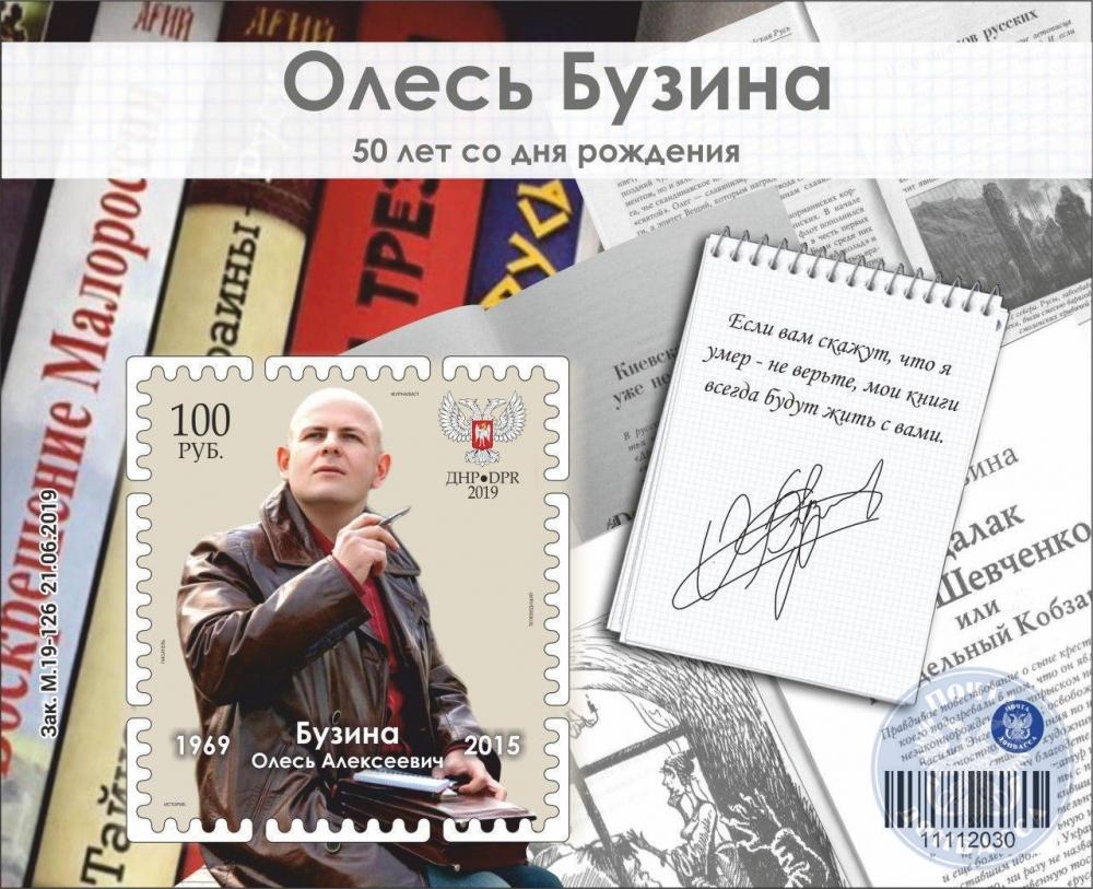 v-moskve-sostoyalas-prezentaciya-knigi-slovo-kak-oruzhie-k-50-letiyu-olesya-buziny-5