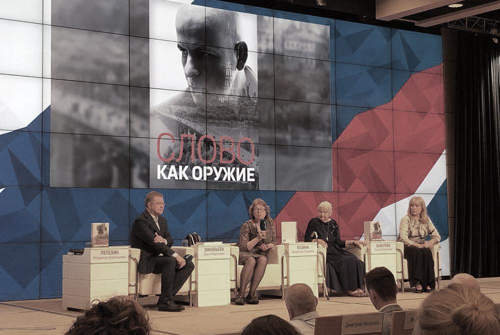 v-moskve-sostoyalas-prezentaciya-knigi-slovo-kak-oruzhie-k-50-letiyu-olesya-buziny