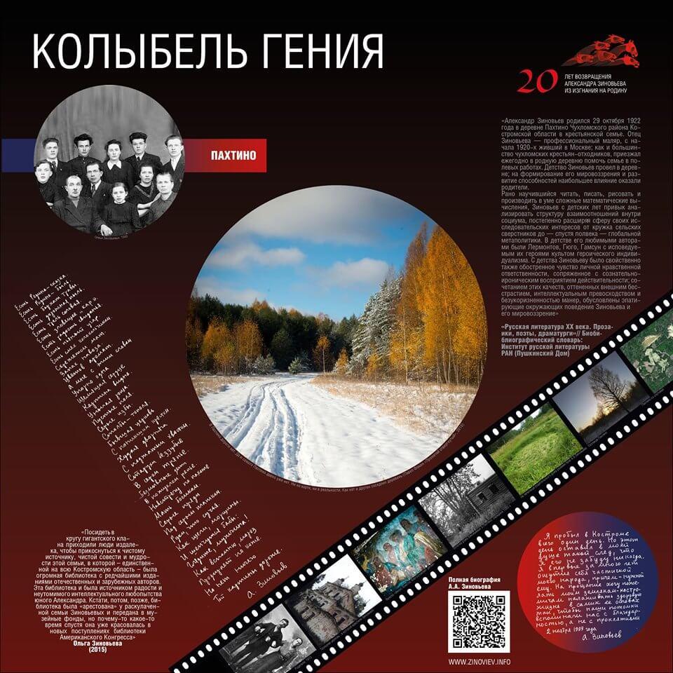 zinovev-2
