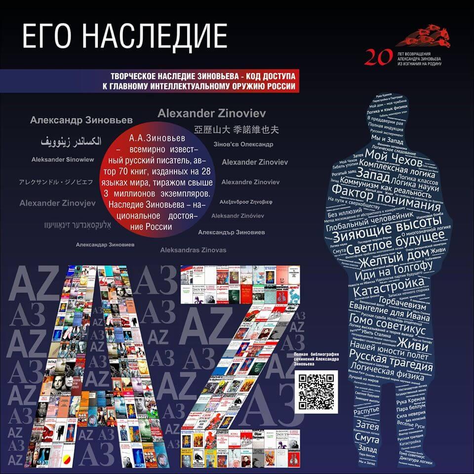 zinovev-28