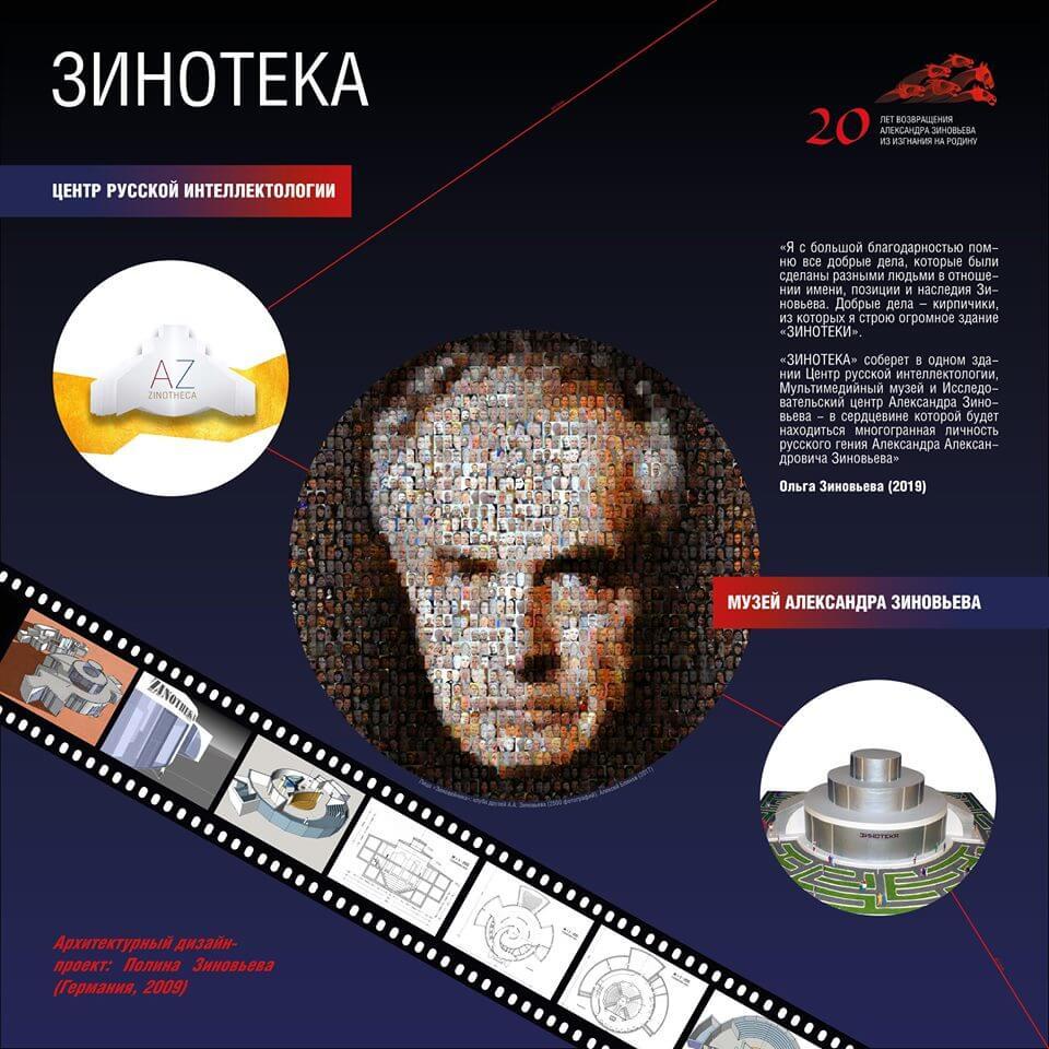 zinovev-31
