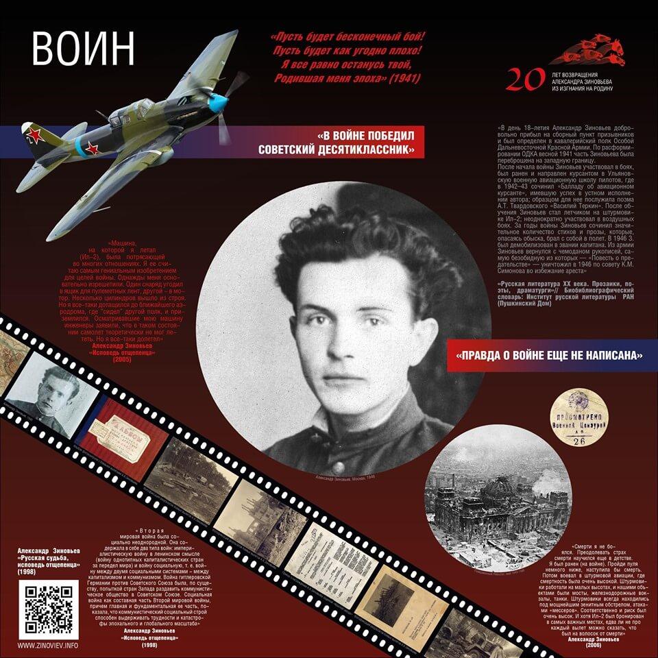 zinovev-4