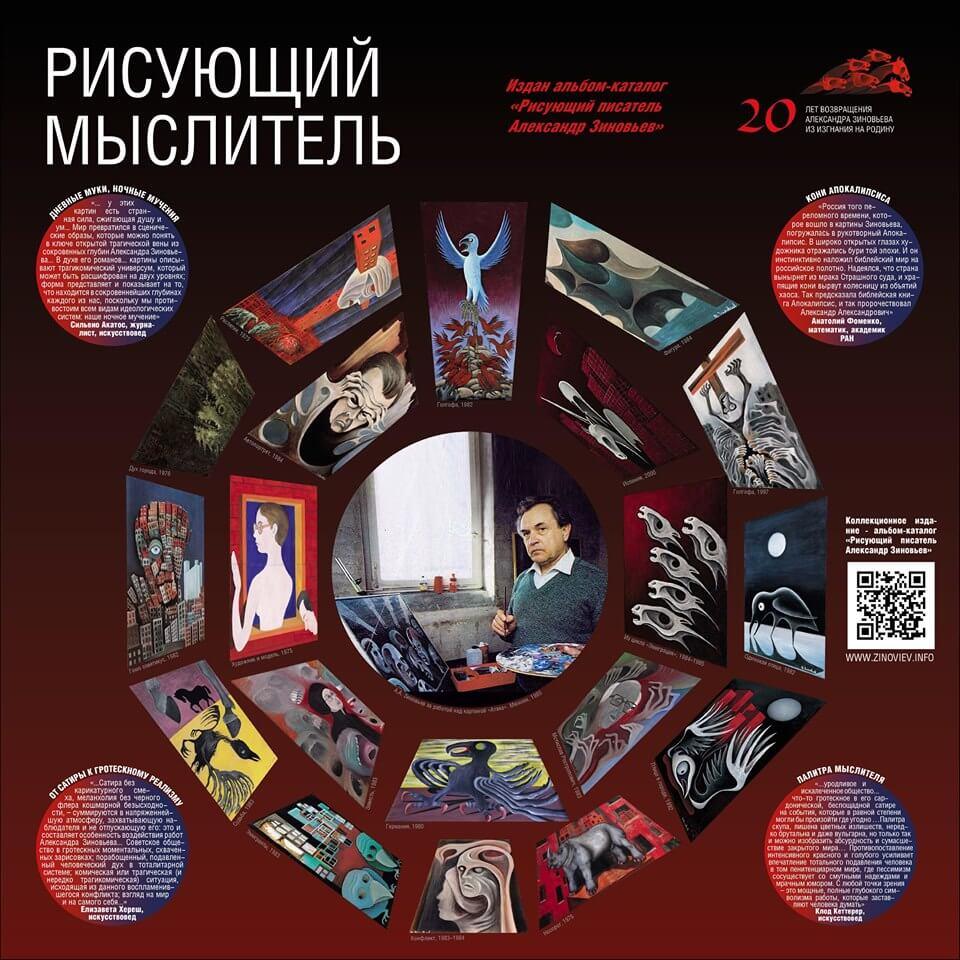 zinovev-8