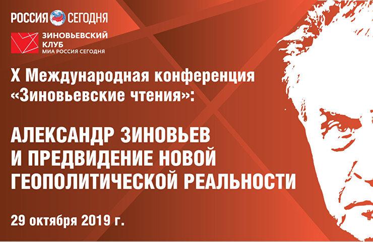 aleksandr-zinovev-i-predvidenie-novoj-geopoliticheskoj-realnosti