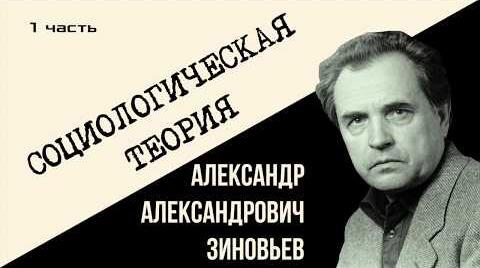 aleksandr-zinovev-sociologicheskaya-teoriya