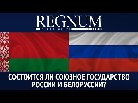 kruglyj-stol-v-ia-regnum-sostoitsya-li-soyuznoe-gosudarstvo-rossii-i-belorussii