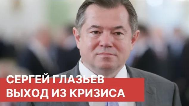 sergej-glazev-puti-preodoleniya-mirovogo-ekonomicheskogo-krizisa