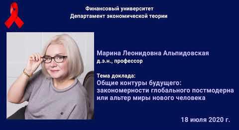 m-l-alpidovskaya-obshhie-kontury-budushhego