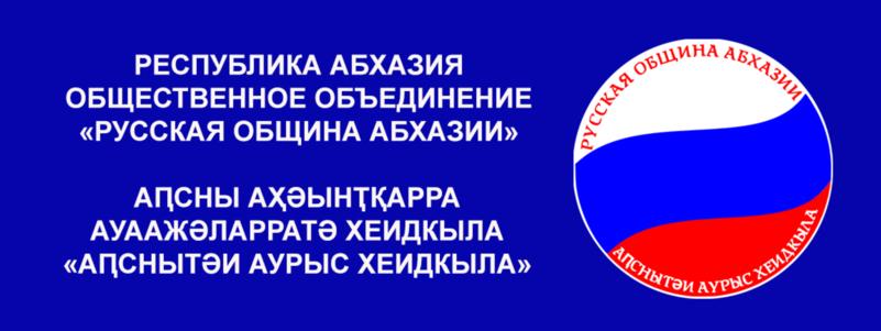 pozdravlenie-s-dnem-rozhdeniya-russkoj-obshhiny-abxazii