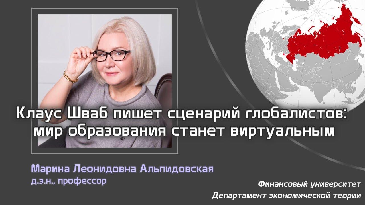 alpidovskaya