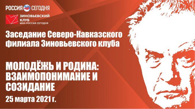 pervoe-zasedanie-severo-kavkazskogo-filiala-zinovevskogo-kluba-mia-rossiya-segodnya-25-03-2021
