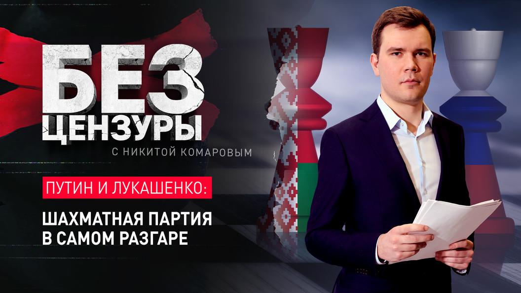 putin-i-lukashenko-shaxmatnaya-partiya-v-samom-razgare