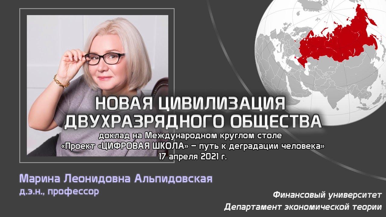 m-l-alpidovskaya-novaya-civilizaciya-dvuxrazryadnogo-obshhestva