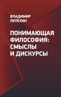 lepehin-3